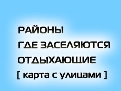 Карта районов города Ейска